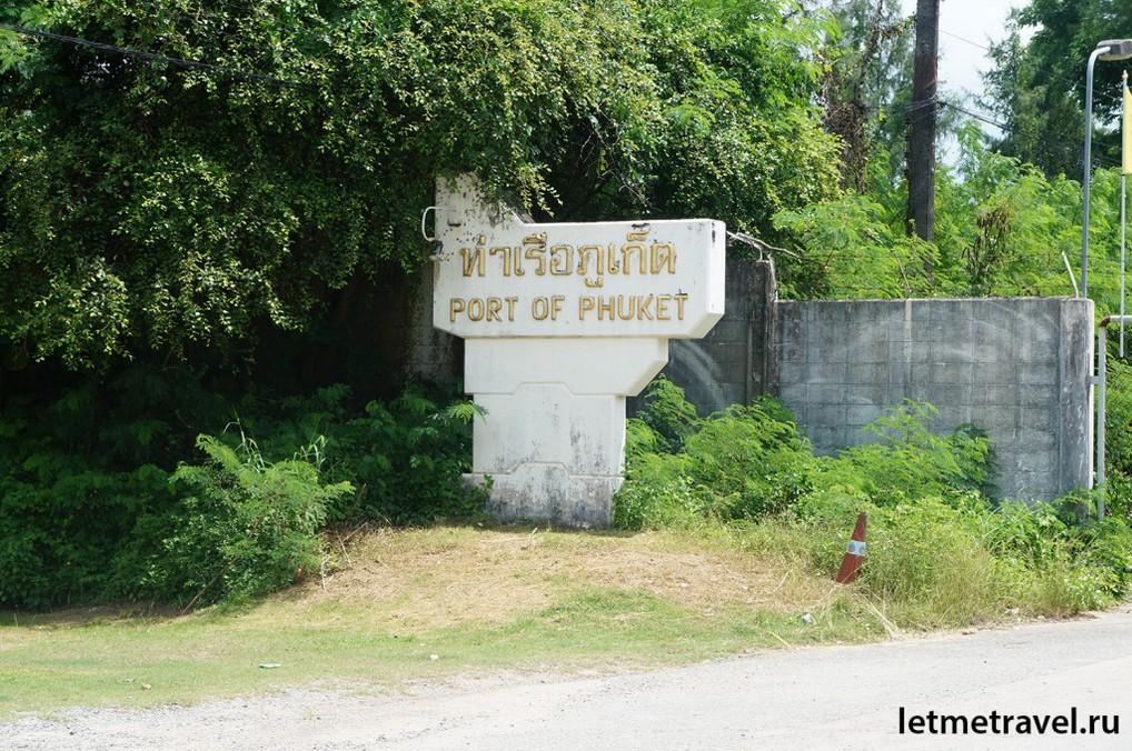 Порт Пхукета
