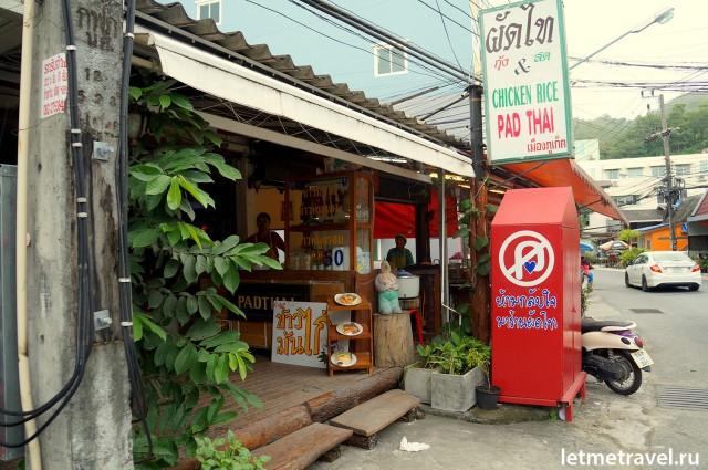 Первое кафе за 10 дней, где нам не понравилась еда