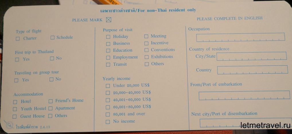 Arrival Card 1