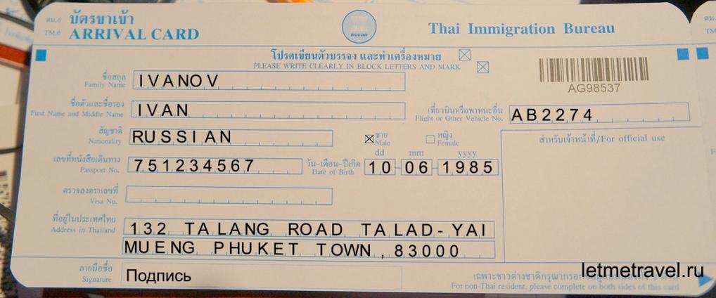 Иммиграционная карта Тайланд образец