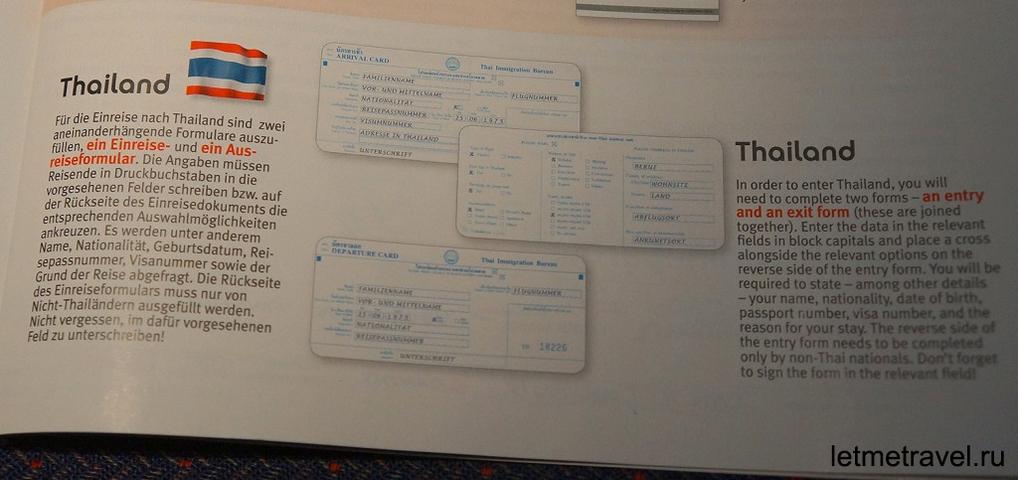 Образец заполнения иммиграционной карты от компании Airberlin