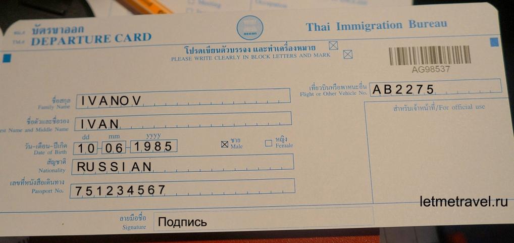 Иммиграционная карта Тайланд