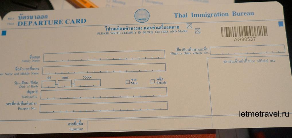 departure-card-thailand