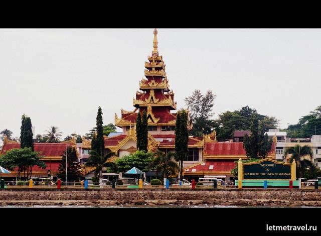 Добро пожаловать в Мьянму!