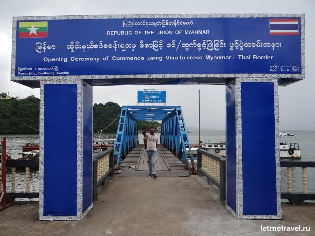 Тайско - бирманская граница