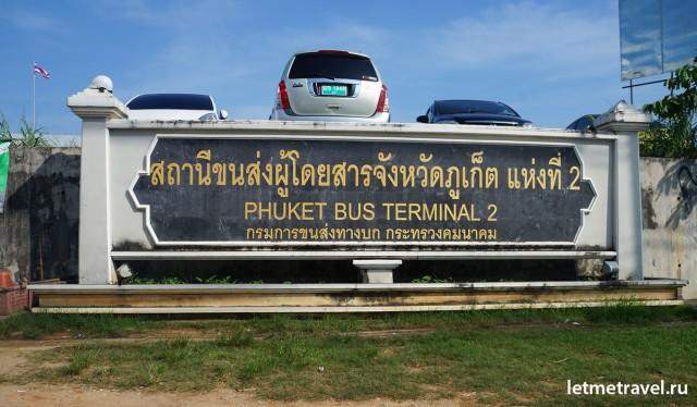 Bus Terminal 2
