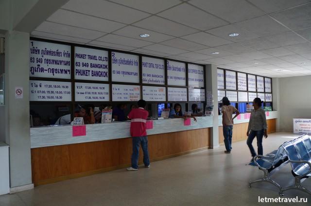 Зал продажи билетов
