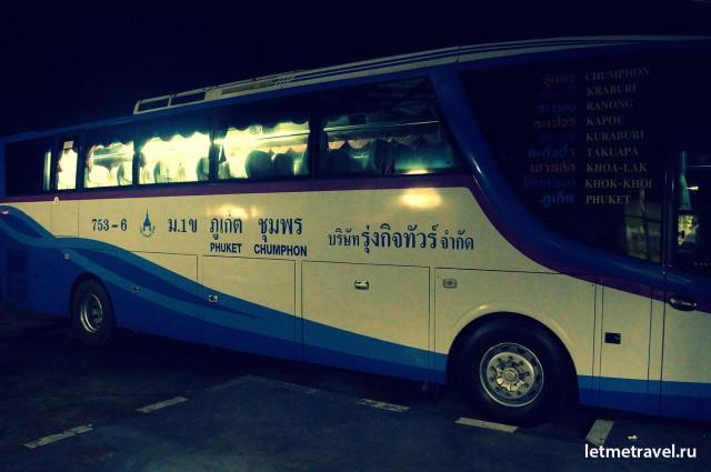 Наш автобус до Ранонга