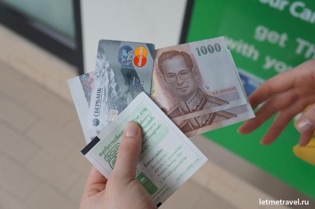 Где снять деньги в Таиланде