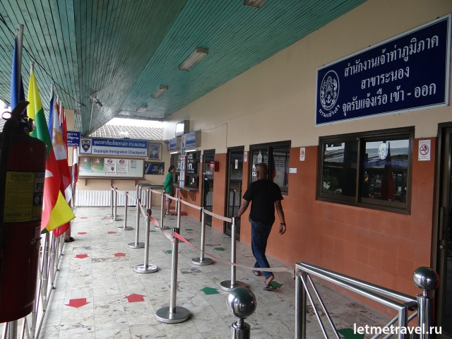 Таможнный пост в Ранонг. Граница с Бирмо