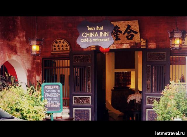 Ресторан China Inn