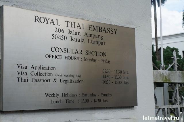 Тайское посольство в Куала Лумпуре