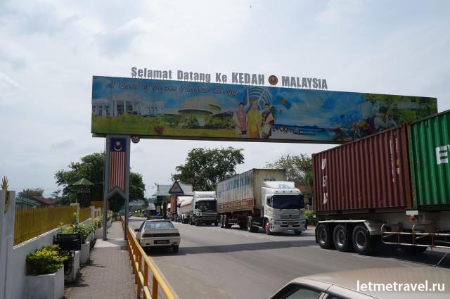 Виза ран в Малайзию