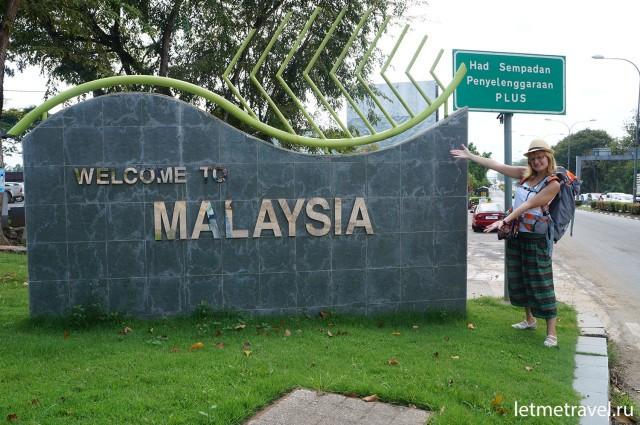 Ура!мы в Малайзии!