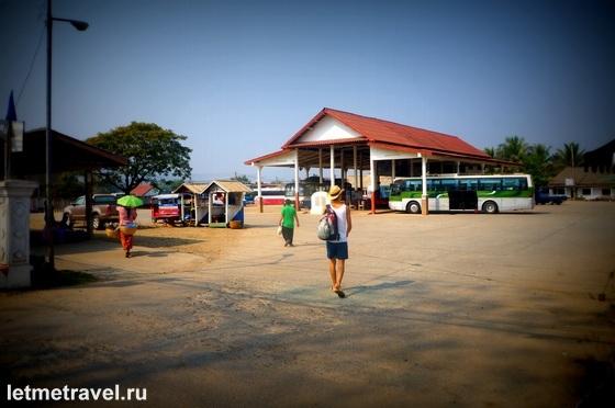 Автовокзал в Луанг Прабанге