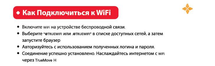 Как подключиться к Wi-fi Тру мув